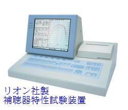 補聴器周波数特性検査装置