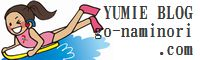 YUMIEブログ