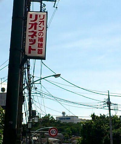 リオン(株)4