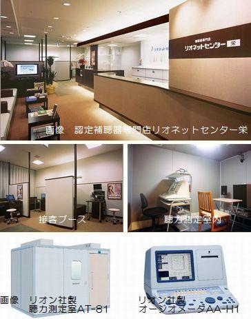 リオネットセンター栄聴力測定補聴器1