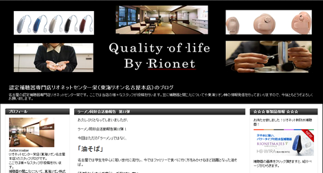 認定補聴器専門店リオネットセンター名古屋栄のブログ