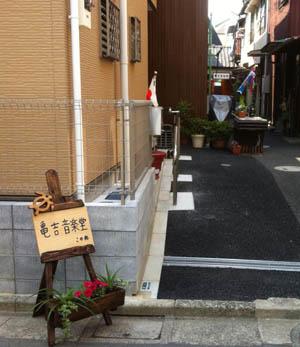 kamemichi1.jpg