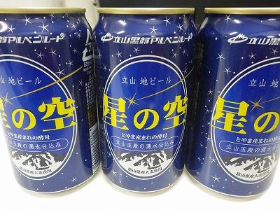 地ビール2013 (1)