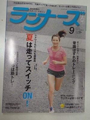 ランナーズ2013 9 (1)