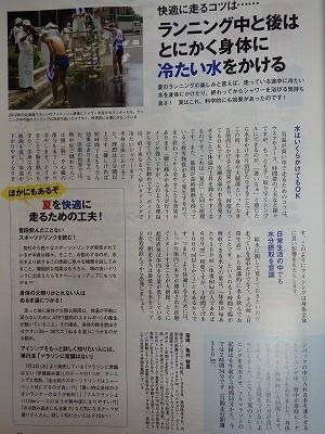 ランナーズ2013 9 (2)