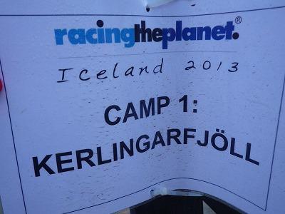 アイスランドレース前 (25)