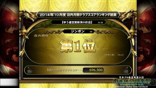 20141101 no1 (500x282)