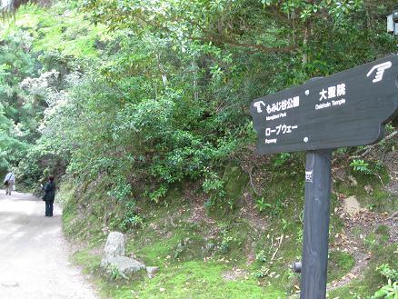 2013広島旅行:宮島 紅葉谷公園