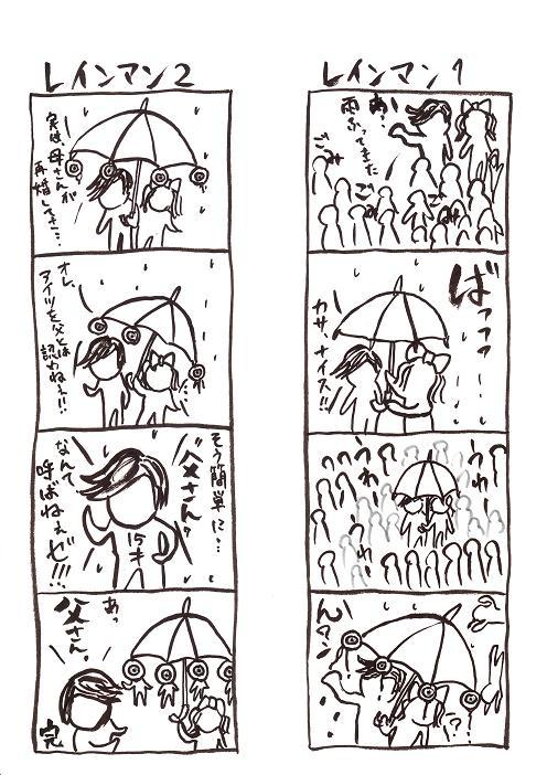 四コマ:レインマン