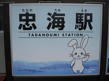 2013広島旅行:忠海駅
