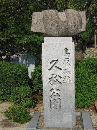 鳥取旅行:鳥取城跡 石碑