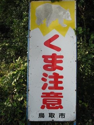 鳥取旅行:鳥取城跡 くま注意