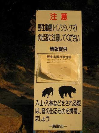 鳥取旅行:鳥取城跡 くま注意2