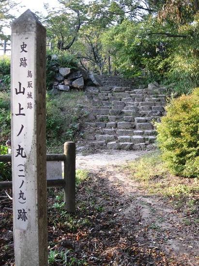 鳥取旅行:鳥取城跡 山上ノ丸(二の丸)跡2