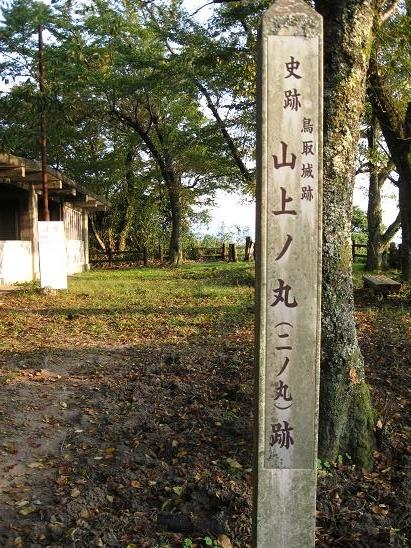 鳥取旅行:鳥取城跡 山上ノ丸(二の丸)跡