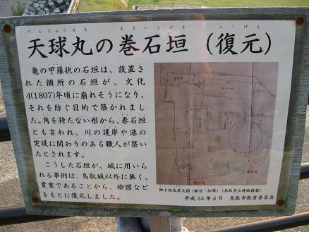 鳥取旅行:鳥取城跡 天球丸の巻石垣