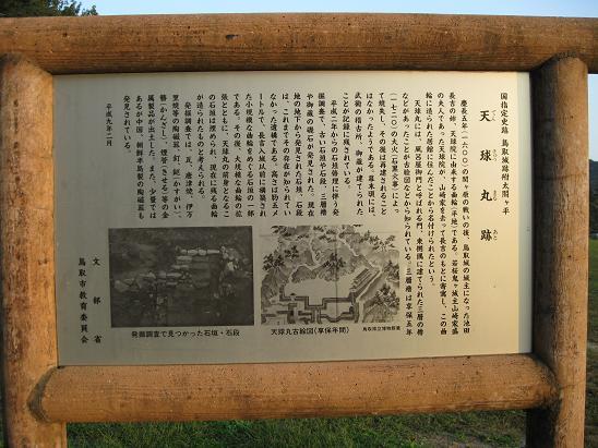 鳥取旅行:鳥取城跡 天球丸跡