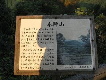 鳥取旅行:鳥取城跡 本陣山