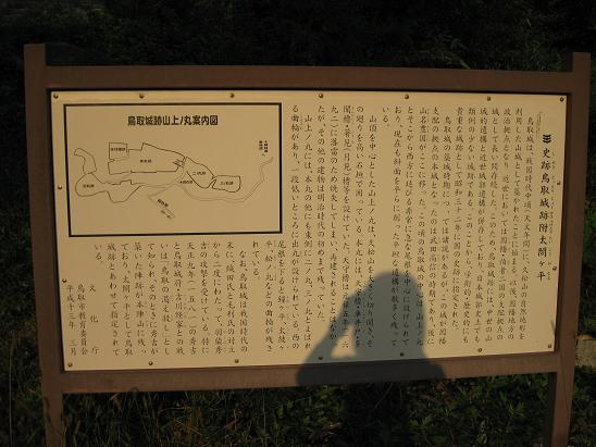 鳥取旅行:鳥取城跡附太閤ヶ平2