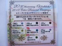 ソナーレ カラーダイヤモンドキャンペーン