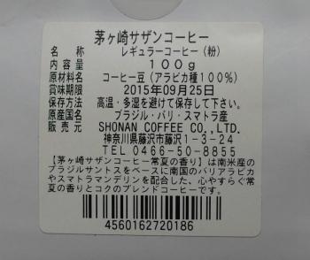 茅ヶ崎サザンコーヒー2