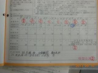 010_20130910134524bcf.jpg