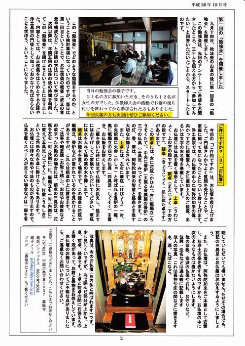 20141006新聞2