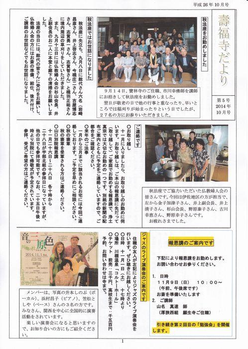 20141006新聞1