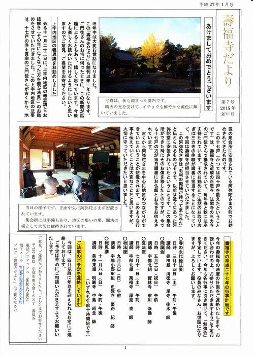 20141208新聞1