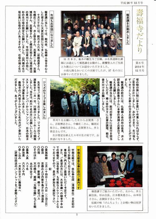 20141208新聞2