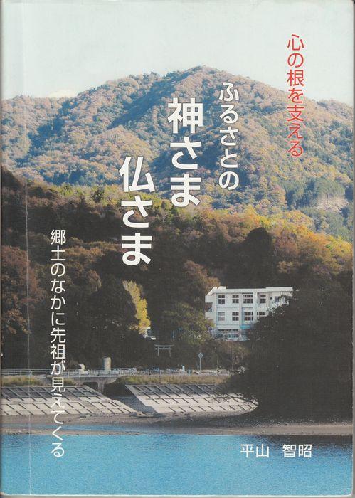 20141219平山氏著書