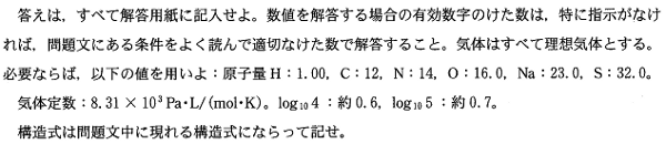 jikei_2013_chem_0q.png
