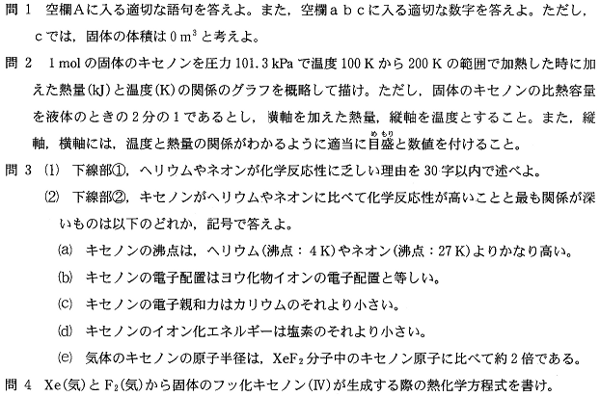 jikei_2013_chem_1_2q.png
