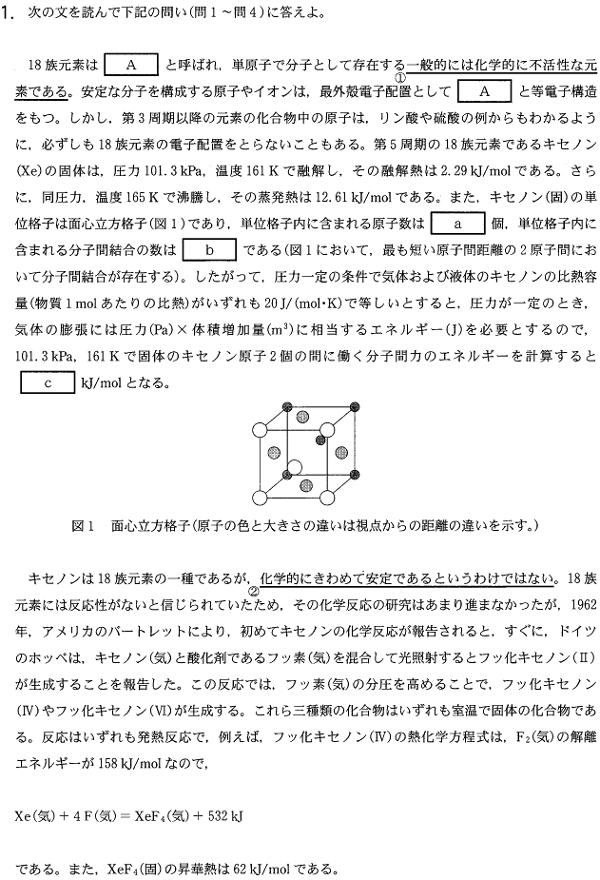 jikei_2013_chem_1q.png