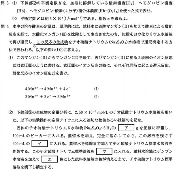 jikei_2013_chem_2_2q.png
