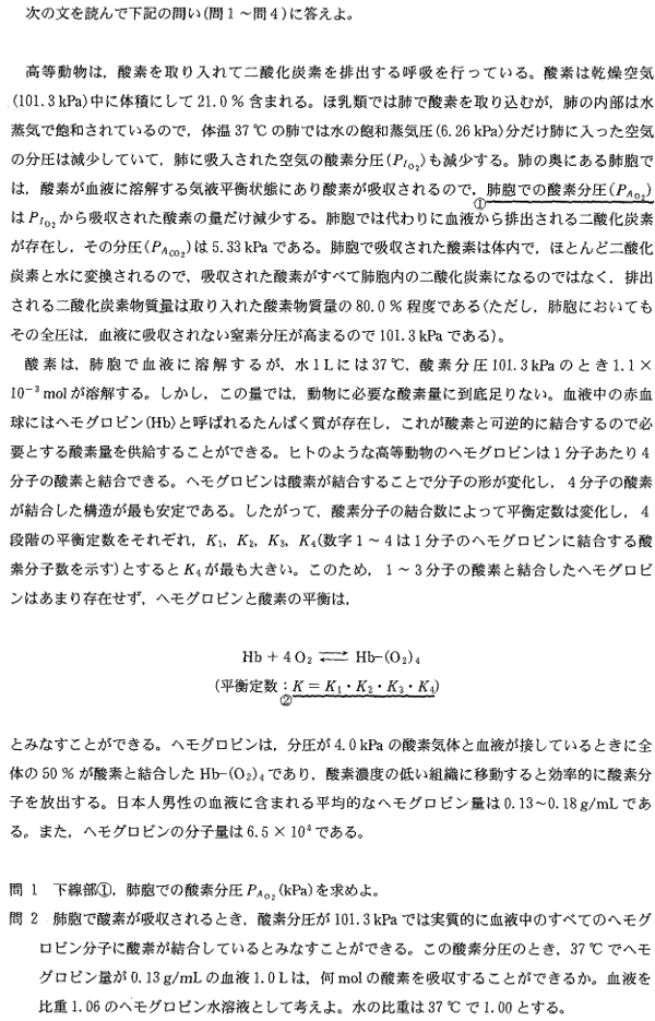 jikei_2013_chem_2q.png