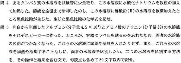 jikei_2013_chem_4_1q.png