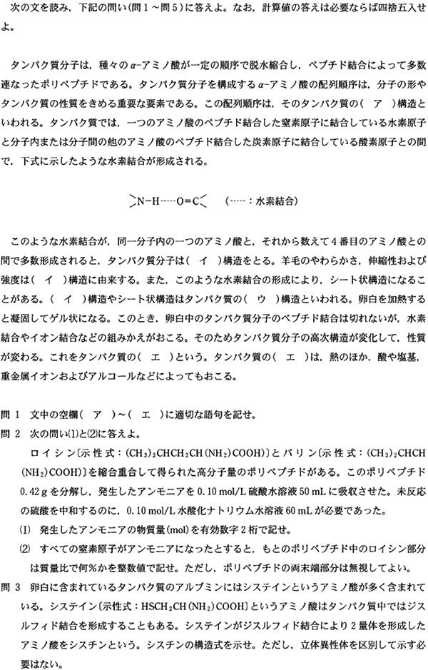 jikei_2013_chem_4q.png
