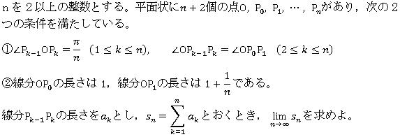 todai_2007_math_2q_1.png