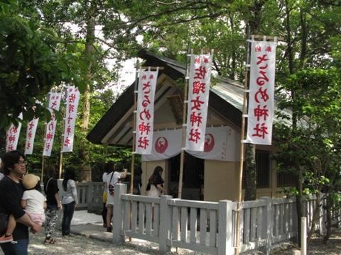 猿田彦神社 008