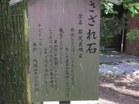 猿田彦神社 018