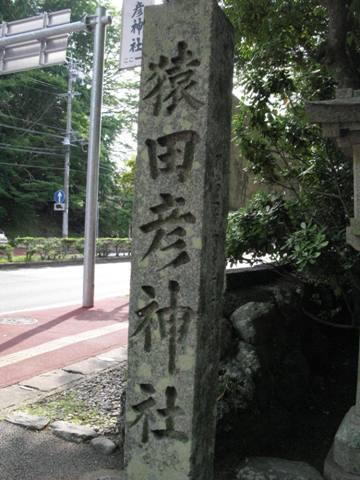 猿田彦神社 022