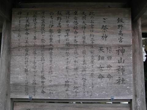 神山神社 002