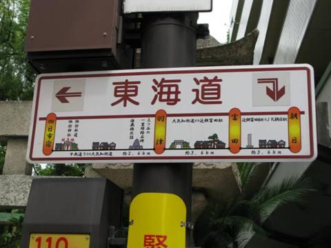 四日市・鈴鹿 009