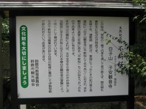 四日市・鈴鹿 025