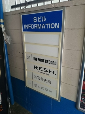 RESH 栄 01