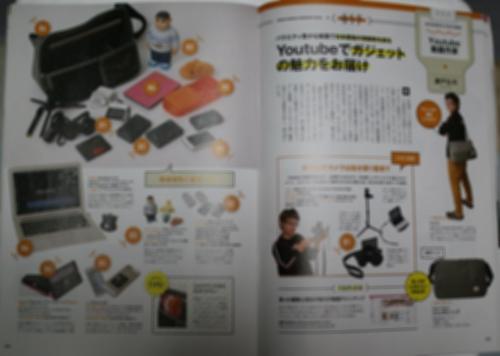 鞄の中のデジモノ百科 2