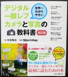世界一わかりやすい デジタル一眼レフカメラと写真の教科書 01