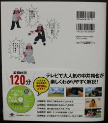 世界一わかりやすい デジタル一眼レフカメラと写真の教科書 02