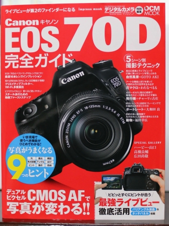 Canon EOS70D 完全ガイド